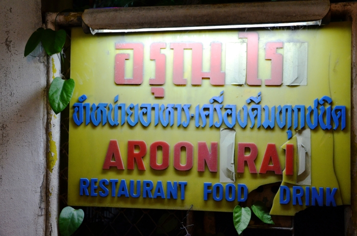 A sign for the Aroon Rai Chiang Mai Restaurant