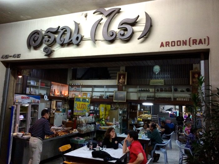 Chiang Mai Restaurant: One of the best is the Aroon Rai