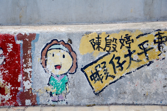Graffiti in Tai O fishing village in Lantau Island Hongkong